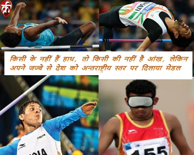 5 Para-athletes of India